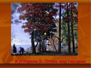 Кустодиев Б. Осень над городом