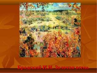 Бродский И.И. Золотая осень