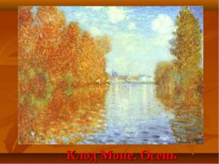 Клод Моне. Осень