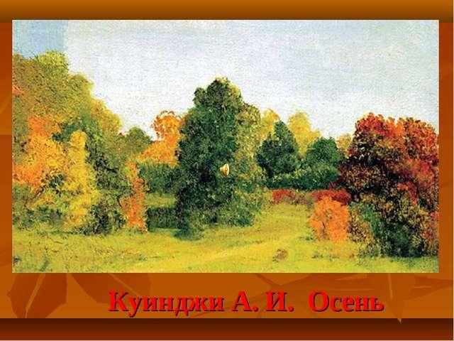 Куинджи А. И. Осень
