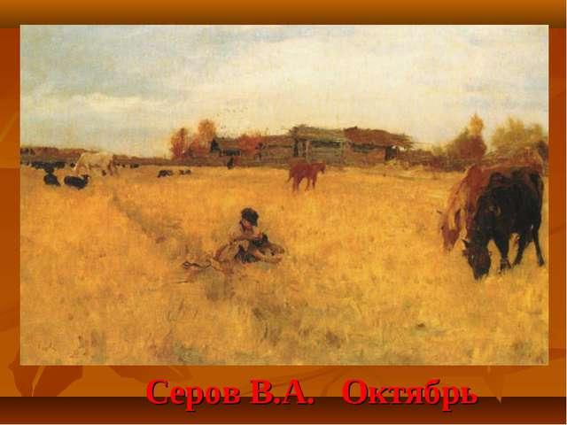 Серов В.А. Октябрь