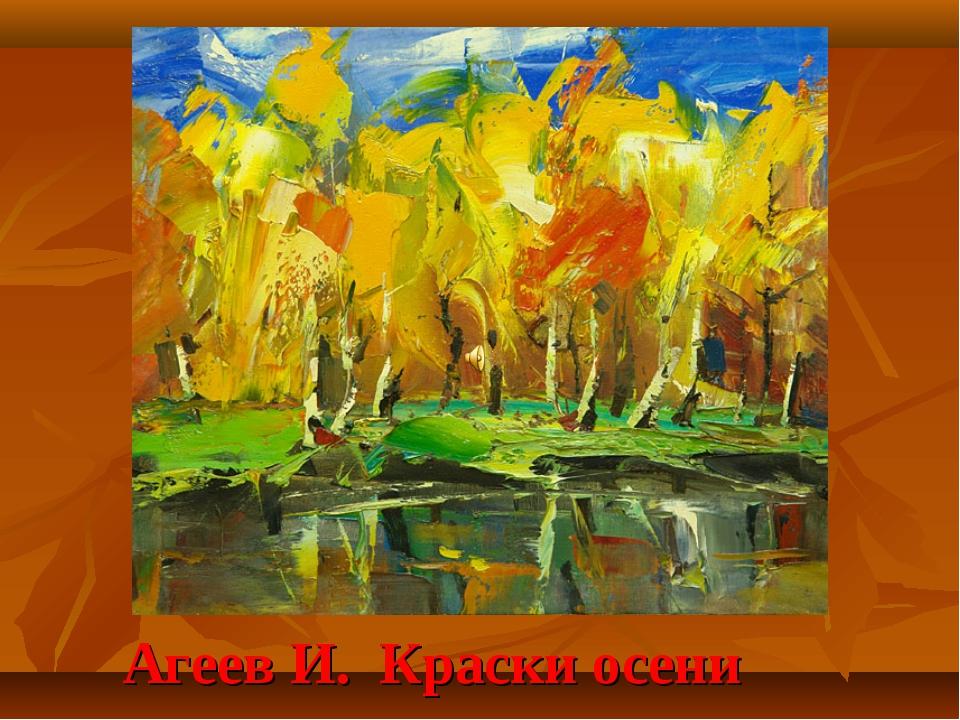 Агеев И. Краски осени