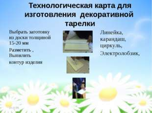 Технологическая карта для изготовления декоративной тарелки * Выбрать заготов