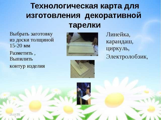 Технологическая карта для изготовления декоративной тарелки * Выбрать заготов...