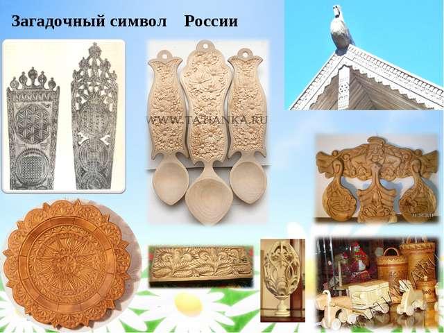 * Загадочный символ России