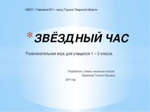 МБОУ «Гимназия №7» город Торжок Тверской области Развлекательная игра для уча