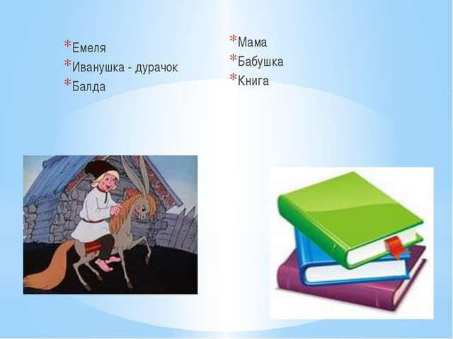 Емеля Иванушка - дурачок Балда Мама Бабушка Книга
