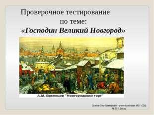 Проверочное тестирование по теме: «Господин Великий Новгород» Осипов Олег Вик