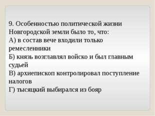 9. Особенностью политической жизни Новгородской земли было то, что: А) в сост