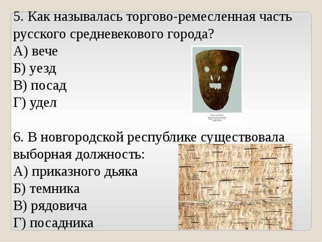 5. Как называлась торгово-ремесленная часть русского средневекового города? А...