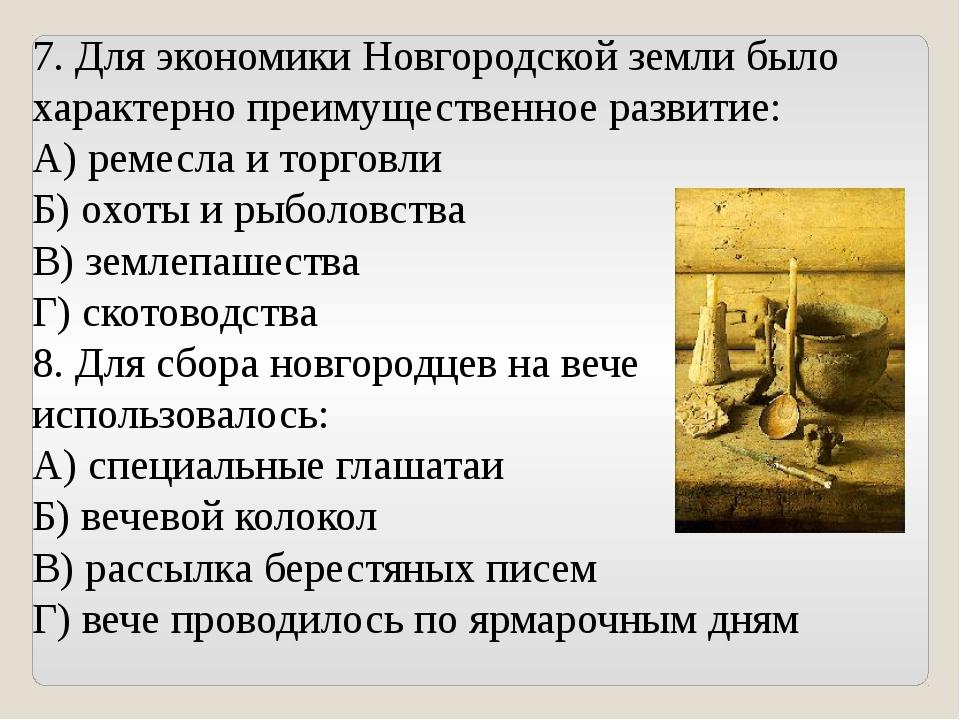 7. Для экономики Новгородской земли было характерно преимущественное развитие...