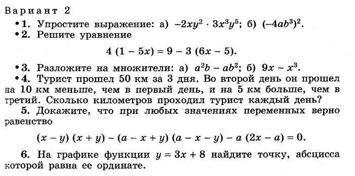 грузовик итоговые контрольные работы по алгебре за 7 класс Якиманский