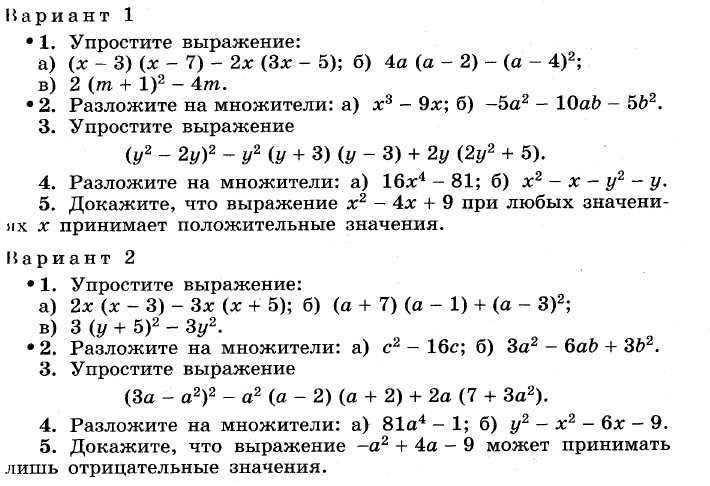 Поурочные планы по алгебре 7 класс  Поурочные планы по