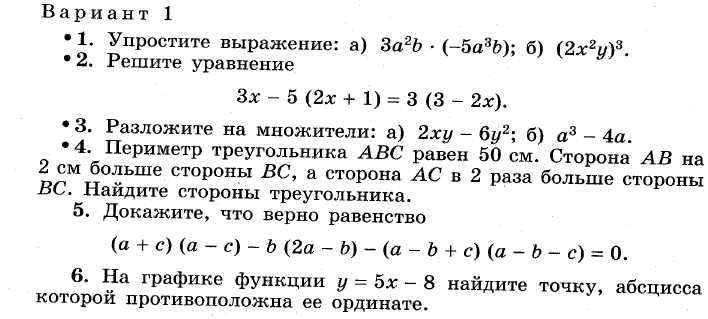 Итоговые контрольные работы 8 класс ответы по математике