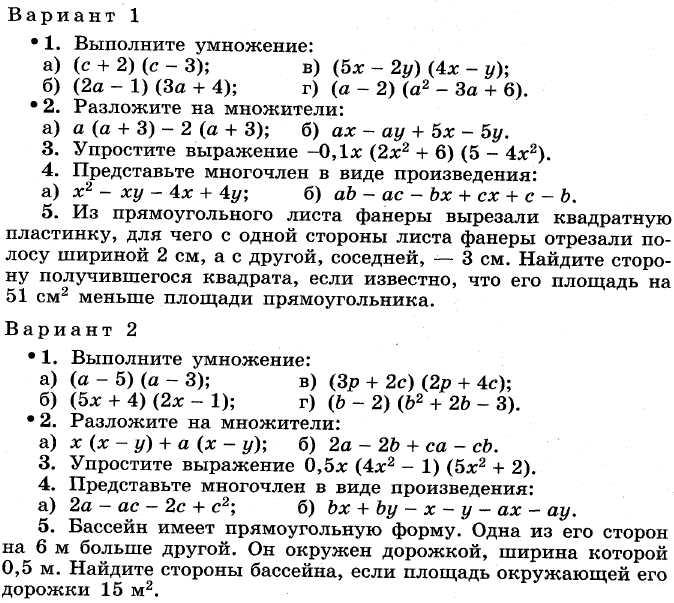 Контрольная 7 класс бурмистрова