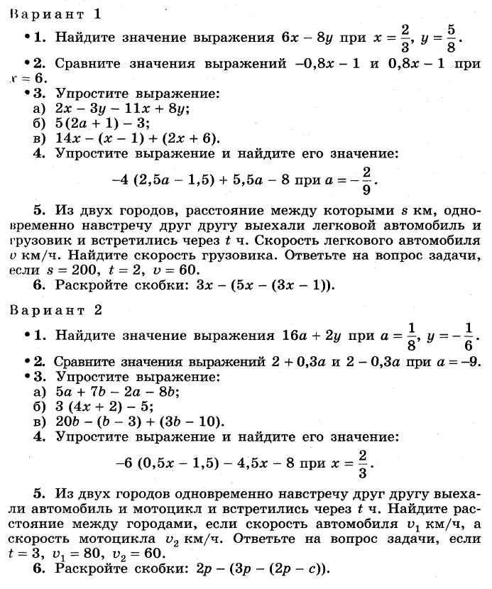 Контрольная работа по математики 6 класс 1 четверть с ответами