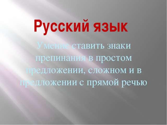 Русский язык Умение ставить знаки препинания в простом предложении, сложном и...