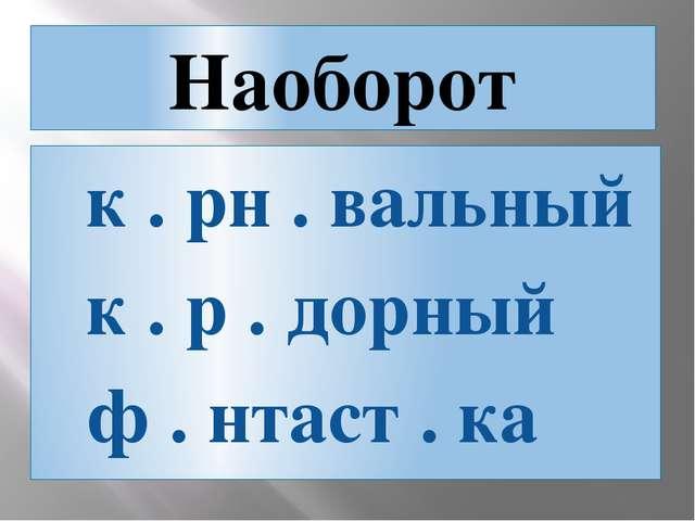 Наоборот к . рн . вальный к . р . дорный ф . нтаст . ка