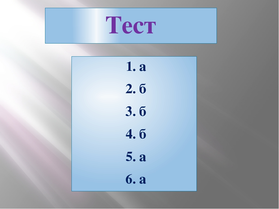 Тест 1. а 2. б 3. б 4. б 5. а 6. а