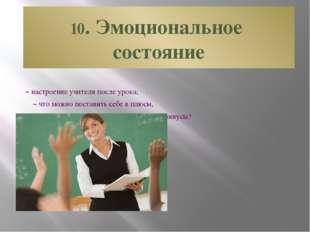 ~ настроение учителя после урока; ~ что можно поставить себе в плюсы, а что в