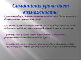 -правильно формулировать и ставить цели своей деятельности и деятельности уч