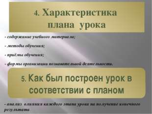 -содержание учебного материала;  -методы обучения;  -приёмы обучения;