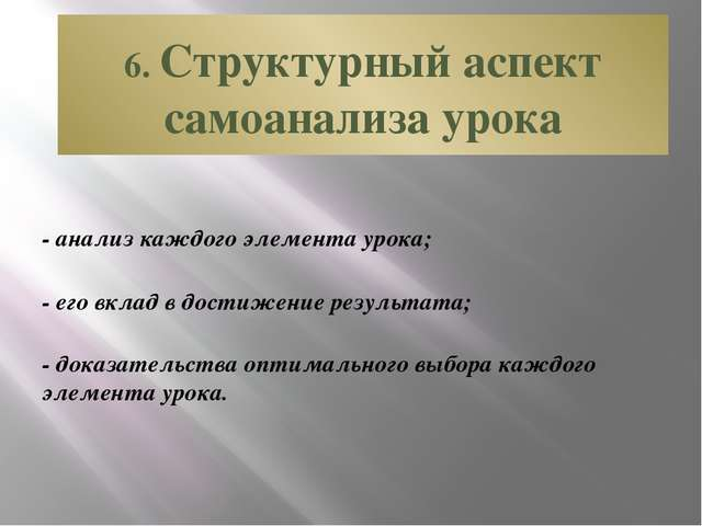 -анализ каждого элемента урока; -его вклад в достижение результата; -доказ...