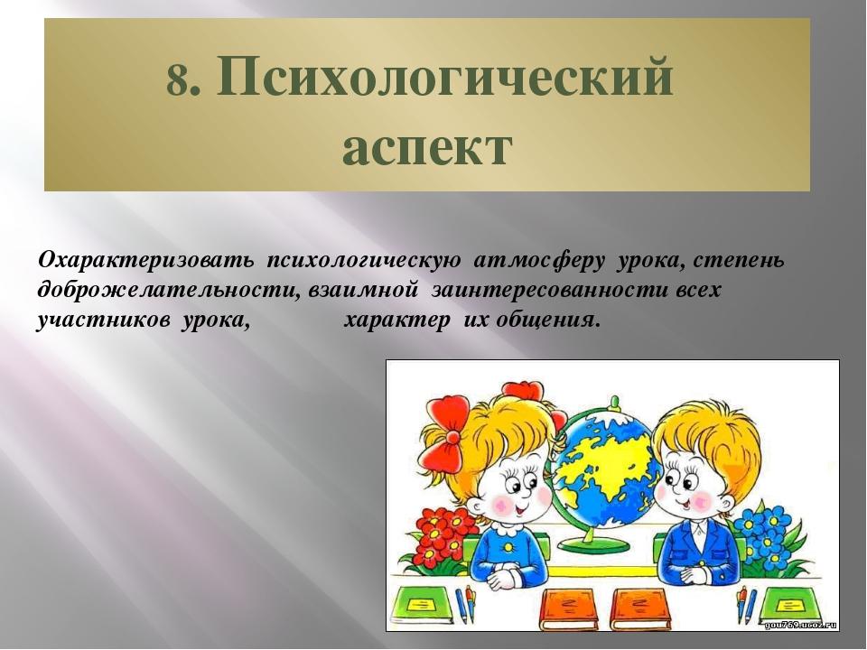 Охарактеризовать психологическую атмосферу урока, степень доброжелательности,...