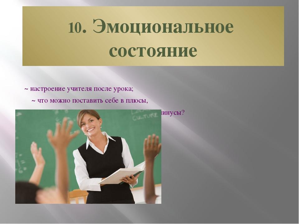 ~ настроение учителя после урока; ~ что можно поставить себе в плюсы, а что в...