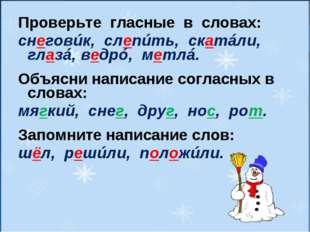 Проверьте гласные в словах: снеговúк, слепúть, скатáли, глазá, ведрó, метлá.