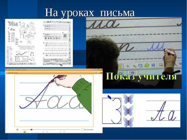 На уроках письма