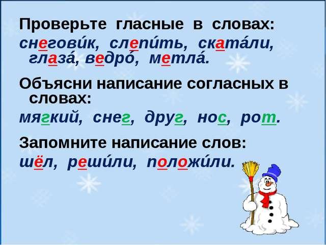 Проверьте гласные в словах: снеговúк, слепúть, скатáли, глазá, ведрó, метлá....