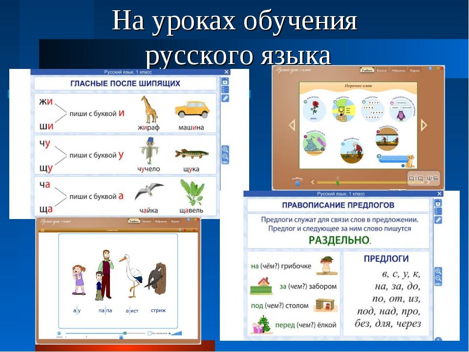 На уроках обучения русского языка