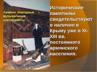 Исторические памятники свидетельствуют о наличии в Крыму уже в XI- XIII вв.