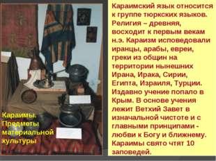 Караимский язык относится к группе тюркских языков. Религия – древняя, восход