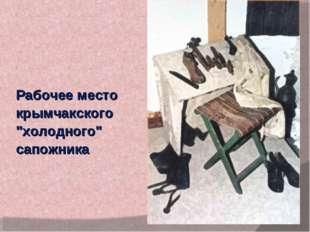 """Рабочее место крымчакского """"холодного"""" сапожника"""