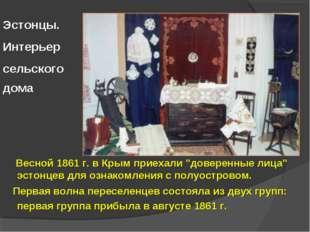 """Эстонцы Весной 1861 г. в Крым приехали """"доверенные лица"""" эстонцев для ознаком"""