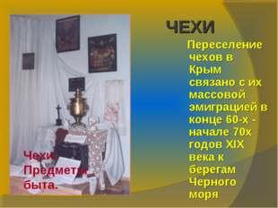 ЧЕХИ Переселение чехов в Крым связано с их массовой эмиграцией в конце 60-х -