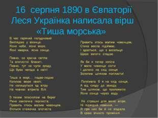 16 серпня 1890 в Євпаторiї Леся Українка написала вірш «Тиша морська»