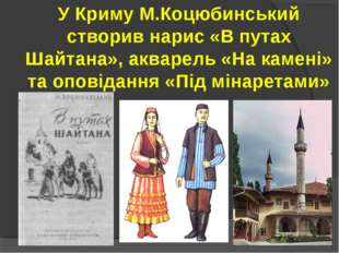 У Криму М.Коцюбинський створив нарис «В путах Шайтана», акварель «На камені»