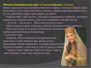 Михайло Коцюбинський нарис «У путах шайтана». (Уривок) Емене сиділа долі на р