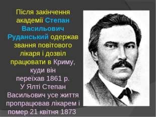Після закінчення академії Степан Васильович Руданський одержав звання повітов