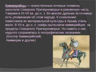 Киммерийцы—воинственные кочевые племена, населяли Северное Причерноморье и