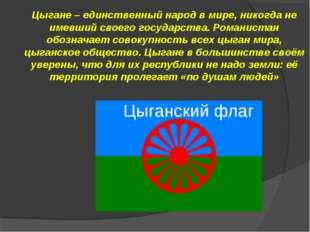 Цыганский флаг Цыгане – единственный народ в мире, никогда не имевший своего