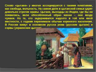 Слово «цыгане» у многих ассоциируется с такими понятиями, как свобода, вольно