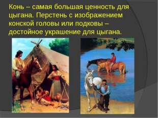 Конь – самая большая ценность для цыгана. Перстень с изображением конской гол