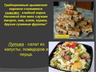 Традиционным цыганским пирогом считается сывьяко - сладкий пирог. Начинкой дл