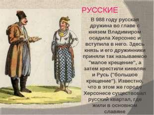 РУССКИЕ В 988 году русская дружина во главе с князем Владимиром осадила Херсо