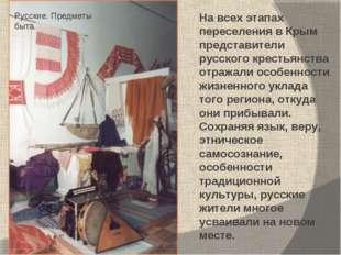 Русские. Предметы быта. На всех этапах переселения в Крым представители русск