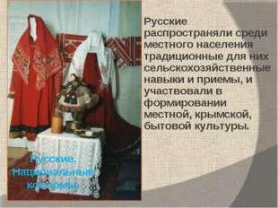 Русские. Национальные костюмы. Русские распространяли среди местного населени